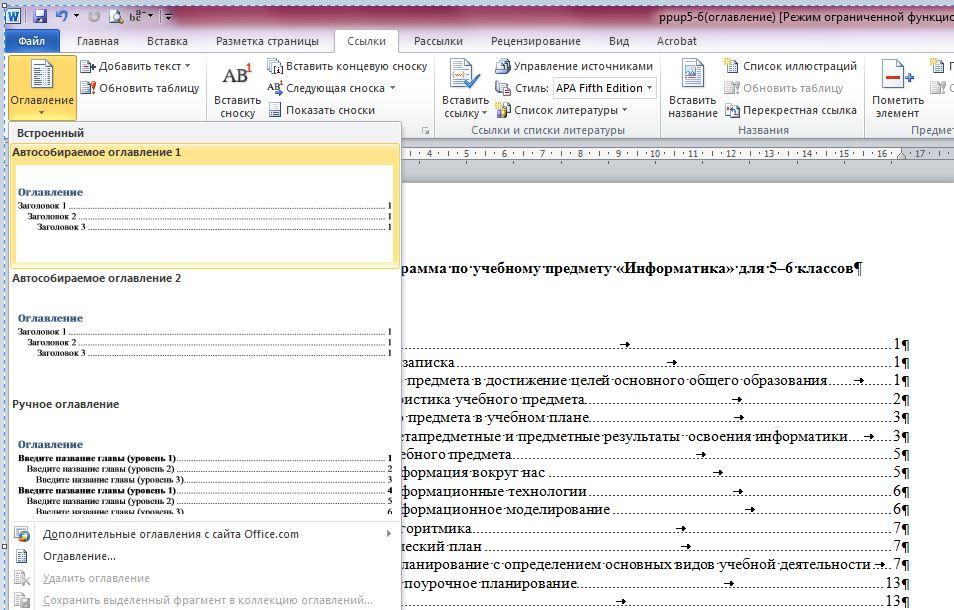Автоматическое создание оглавления реферата или отчета по проекту 9