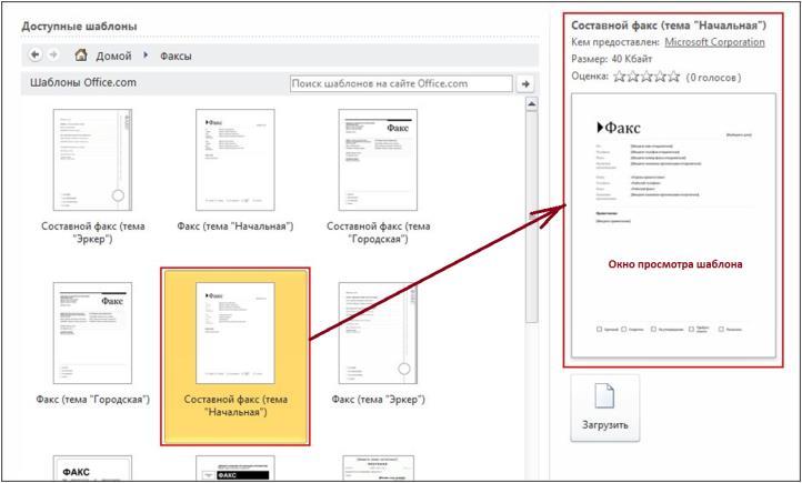 Как сделать шаблон для документа ворд